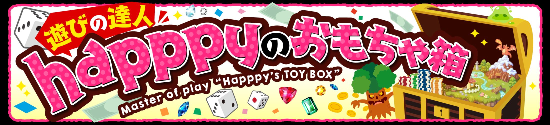 遊びの達人happpyのおもちゃ箱